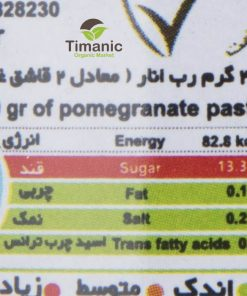 رب انار ارگانیک نارنی 330 گرم