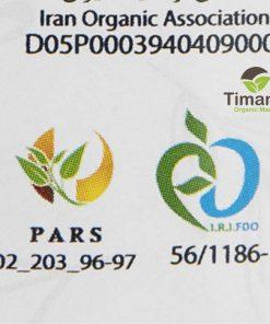 عسل چهل گیاه ارگانیک اورازان 960 گرم