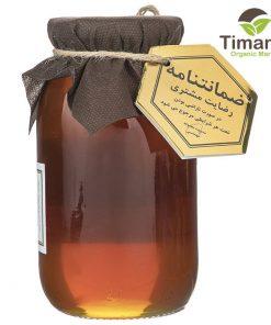 عسل کنار ارگانیک اورازان 960 گرم