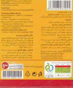 پودر سوخاری زعفرانی سحرخیز 300 گرم