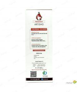 معجون آرتیشو (مصفای خون) 800 میلیلیتر