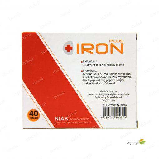 قرص آهن (آیرون پلاس) نیاک