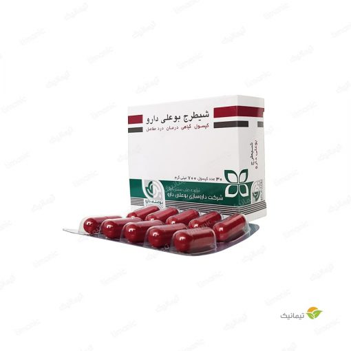 کپسول شیطرج (درمان درد مفاصل) بوعلی دارو