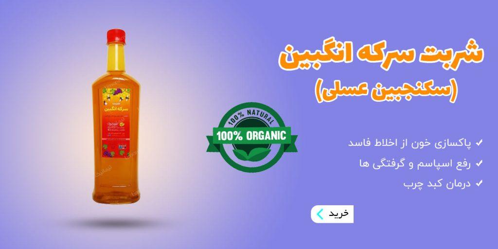 Honey vinegar syrup